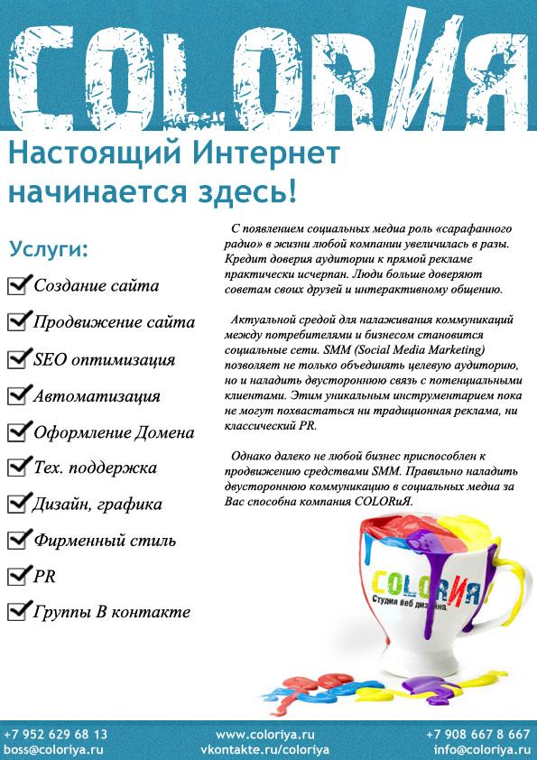 ДВЕРИ.ру